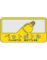山崎産業 ゴミ箱用 分別シール C 幅12.7cm×高さ6.8cm ペットボトル 109852