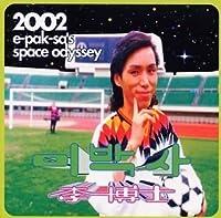 2002 E-Pak-Sa'S Space Odyssey by E-Pak-Sa (2002-05-22)