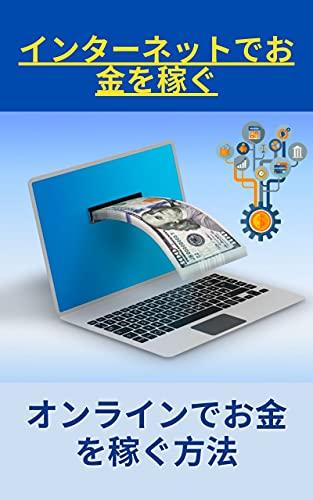 Making Money on the Internet (Japanese Edition)