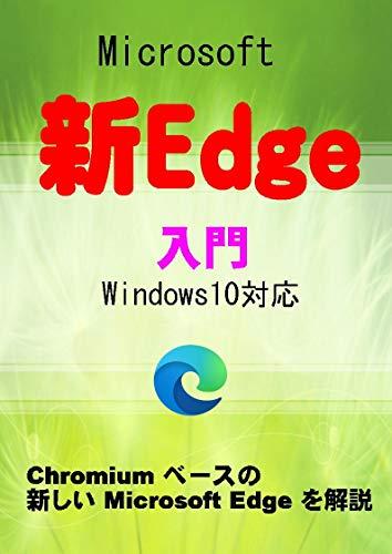 Microsoft 新Edge 入門