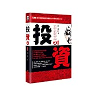Investment 3 (Concluded)(Chinese Edition)