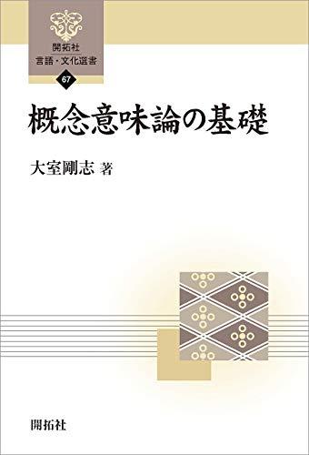 概念意味論の基礎 開拓社 言語・文化選書