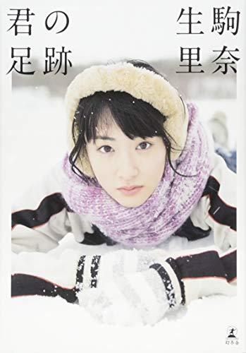 乃木坂46 生駒里奈ファースト写真集君の足跡