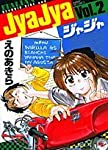 ジャジャ (2) (サンデーGXコミックス)