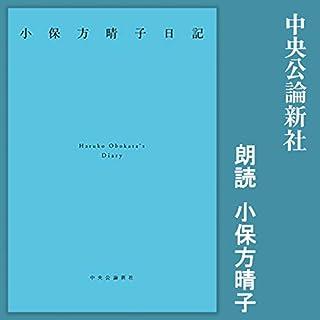 『小保方晴子日記』のカバーアート
