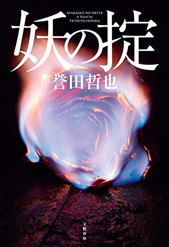 [画像:妖の掟 (文春e-book)]