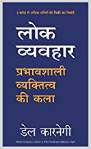 Lok Vyavhar (Hindi)