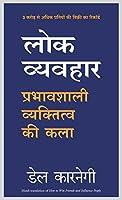 Lok Vyavhar