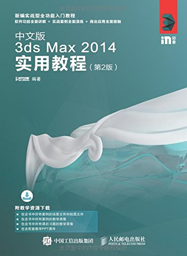 3ds Max/VRay印象全套家装效果图表现技法 第2版