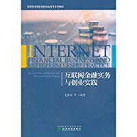 Internet finance practice and entrepreneurial practice(Chinese Edition)
