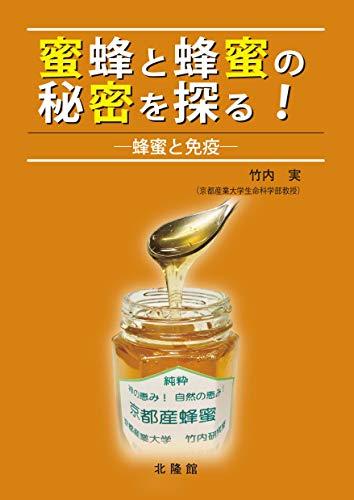 蜜蜂と蜂蜜の秘密を探る! ~蜂蜜と免疫~