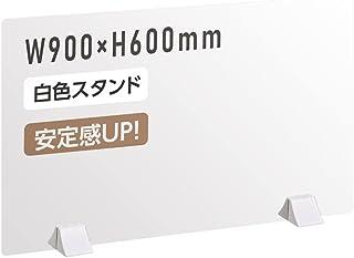 アクリルパーテーション W900mmxH600mm ABS足付き 透明 飛沫防止 組立式 受付 カウンター デスク仕切り 仕切り板 衝立 飲食店 オフィス 学校 病院 薬局 クリニック 銀行 abs-p9060