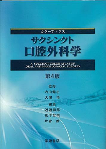 カラーアトラス サクシンクト口腔外科学 (第4版)
