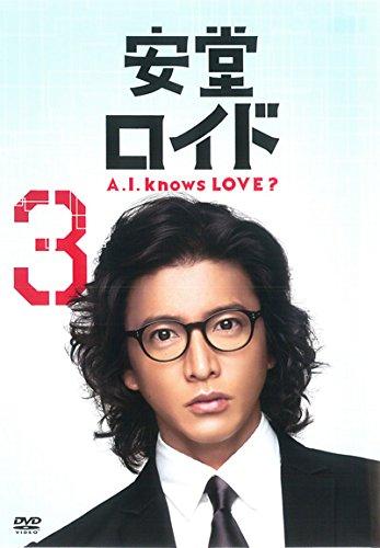 安堂 ロイド A.I.knows LOVE?3(第5話~第6話) [レンタル落ち]