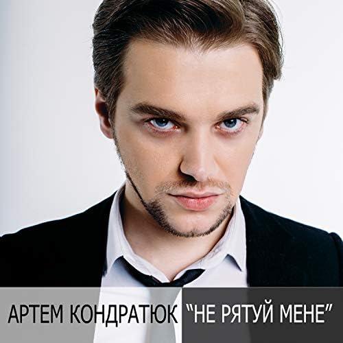 Артем Кондратюк