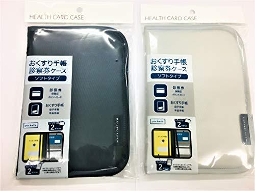 おくすり手帳・診察券ケース ソフトタイプ 2色1セット お薬手帳ケース