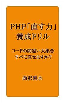 [西沢直木]のPHP「直す力」養成ドリル
