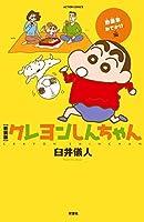 新装版 クレヨンしんちゃん 全5冊セット [コミック] 臼井儀人