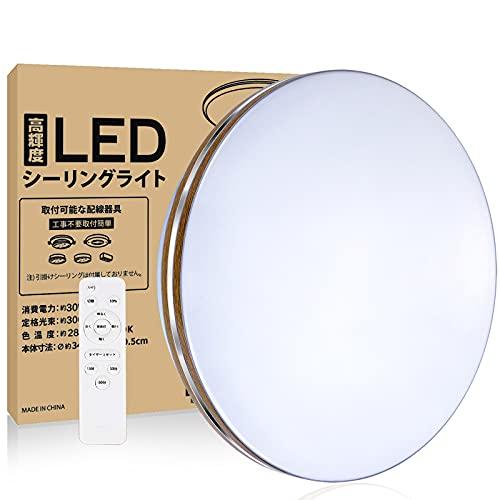 LEDシーリングライト リモコン付 30W 6~8畳 10段階調光 調色 常夜灯モード 明るさメモリ機能 15分/30分/60分 スリープタイム設定モード スリープタイマー 天井ライト 工事不要 省エネ PSE認証済み