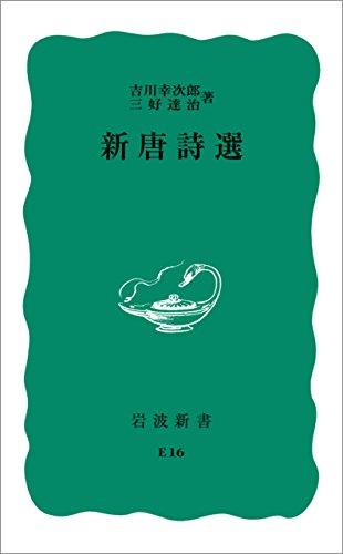 新唐詩選 (岩波新書)