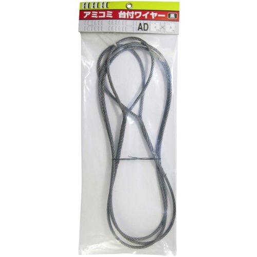 HHH アミコミ台付ワイヤー 黒 AD6mm×3m