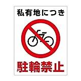 「注意・警告 私有地につき駐輪禁止」 床や路面に直接貼れる 路面表示ステッカー 300X230mm