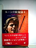 ルーンの杖秘録〈4〉杖の秘密之巻 (1980年) (創元推理文庫)