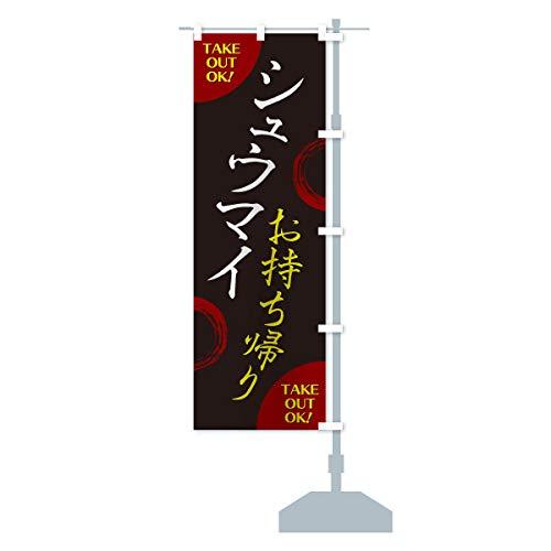 シュウマイお持ち帰り のぼり旗 サイズ選べます(ショート60x150cm 右チチ)