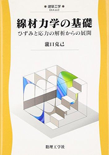 線材力学の基礎―ひずみと圧力の解析からの展開 (建築工学)