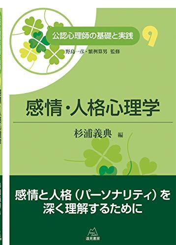 第9巻 感情・人格心理学 (公認心理師の基礎と実践)