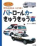 パトロールカー・きゅうきゅう車―町や人をまもるじどう車〈2〉 (はたらくじどう車スーパーずかん)