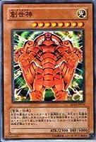 遊戯王シングルカード 創世神 ノーマル sd13-jp014