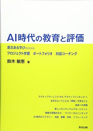 AI時代の教育と評価―意志ある学びをかなえるプロジェクト学習 ポートフォリオ 対話コーチングの詳細を見る