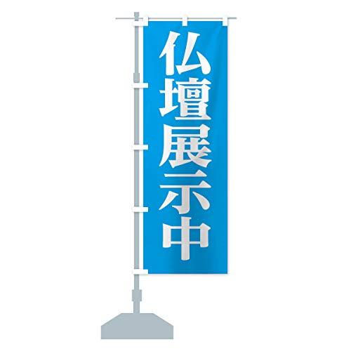 仏壇展示中 のぼり旗 サイズ選べます(スリム45x180cm 左チチ)