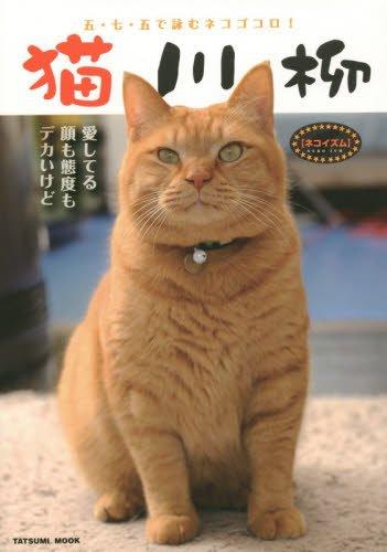 猫川柳 ネコイズム (タツミムック)