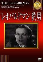 レオパルドマン-豹男 《IVC BEST SELECTION》 [DVD]