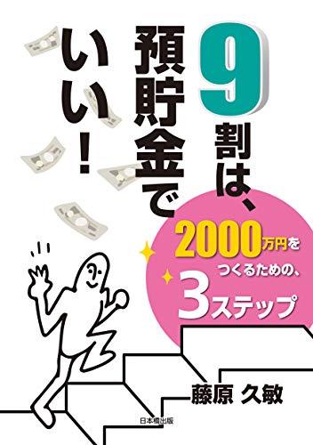 9割は、預貯金でいい! ~2000万円をつくるための、3ステップの詳細を見る