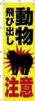 既製品のぼり旗 「動物飛び出し注意 サル」猿 短納期 高品質デザイン 600mm×1,800mm のぼり