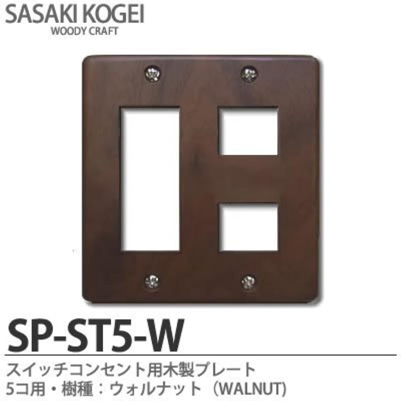 恩恵安定した抵抗する【SASAKI KOGEI】スイッチ?コンセント用木製プレート 5個用 樹種:ウォールナット(WALNUT) SP-ST5-W