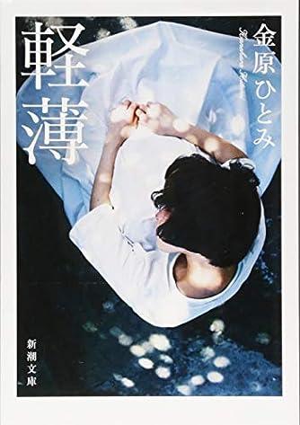 軽薄 (新潮文庫)