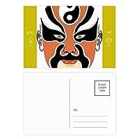 カラフルな北京のオペラのパターン 友人のポストカードセットサンクスカード郵送側20個