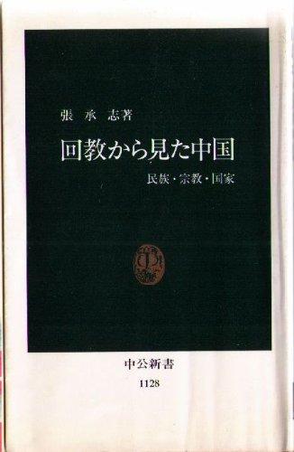回教から見た中国―民族・宗教・国家 (中公新書)
