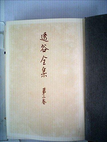 透谷全集〈第2巻〉評論及び感想2 小説・戯曲 (1950年)の詳細を見る