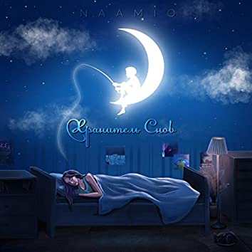 Хранитель снов