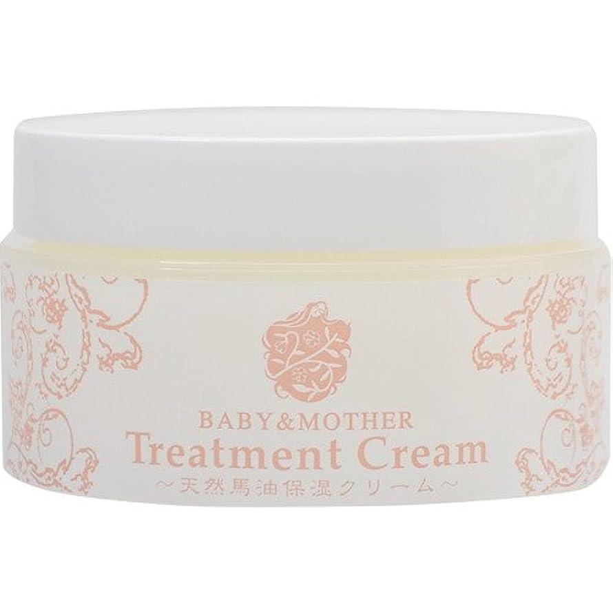 入浴役に立たないゴールデンBABY&MOTHER Treatment Cream 天然馬油保湿クリーム 80g