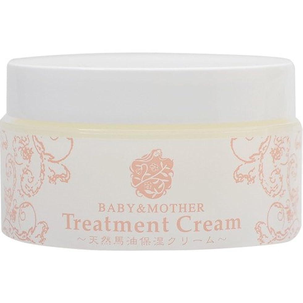 健全モナリザカビBABY&MOTHER Treatment Cream 天然馬油保湿クリーム 80g