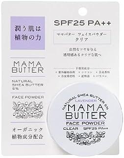 ママバター 無添加 フェイスパウダー (クリア) SPF25 PA++ 【 石鹸オフ ツヤ 透明感 】 オーガニックラベンダーの香り 8g