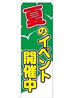 夏のイベント開催中 のぼり旗(緑)