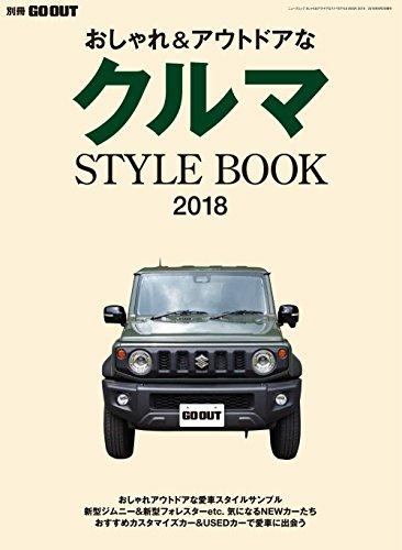 クルマSTYLE BOOK 2018 (NEWS mook 別冊GO OUT)