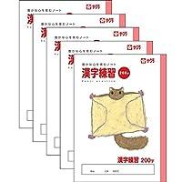 サクラクレパス サクラ学習帳 漢字練習 200字 5冊セット